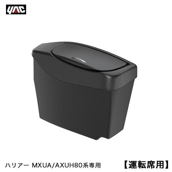 80系 ハリアー専用 サイドBOXゴミ箱 運転席用 MXUA/AXUH80系 フロントドアポケット専用 専用設計 革シボ調 ヤック/YAC SY-HR13|hotroadtirechains