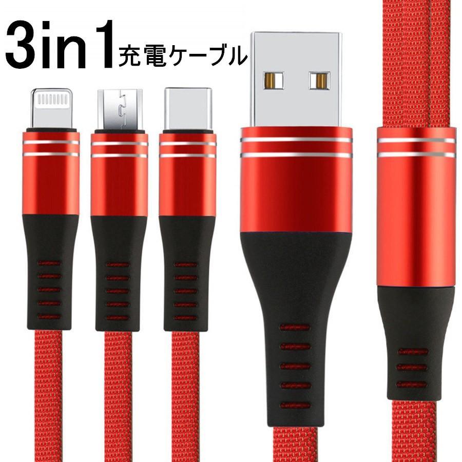 充電ケーブル 3in1 iPhone 充電ケーブル Android タイプc 1.2m スマホ USBケーブル type-c マイクロ モバイルバッテリー 急速充電 対応|hotsale
