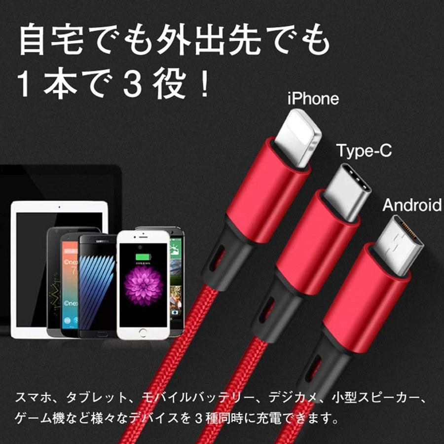 充電ケーブル 3in1 iPhone 充電ケーブル Android タイプc 1.2m スマホ USBケーブル type-c マイクロ モバイルバッテリー 急速充電 対応|hotsale|05