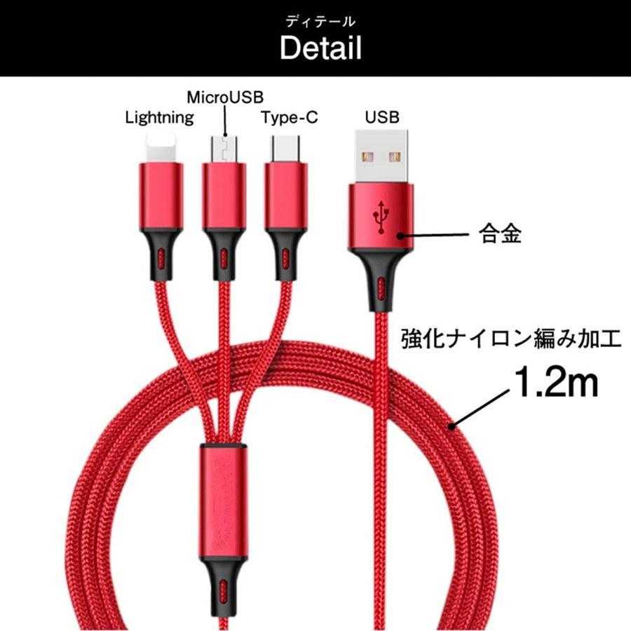 充電ケーブル 3in1 iPhone 充電ケーブル Android タイプc 1.2m スマホ USBケーブル type-c マイクロ モバイルバッテリー 急速充電 対応|hotsale|07