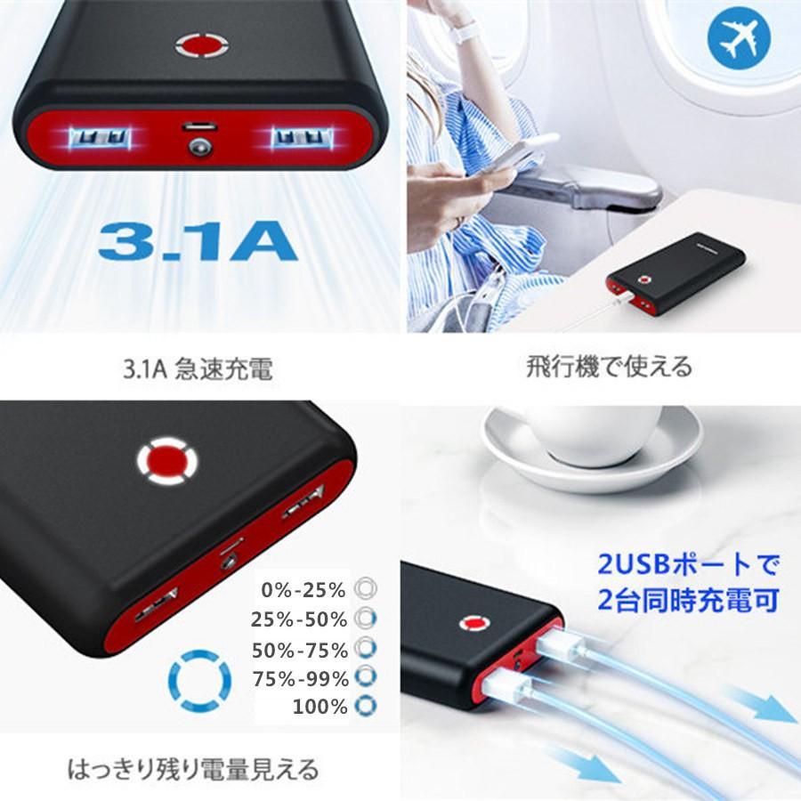 モバイルバッテリー 大容量 急速充電 充電器 26800mAh 急速 充電 iPhone iPad Android 各種対応 バッテリー hotsale 02