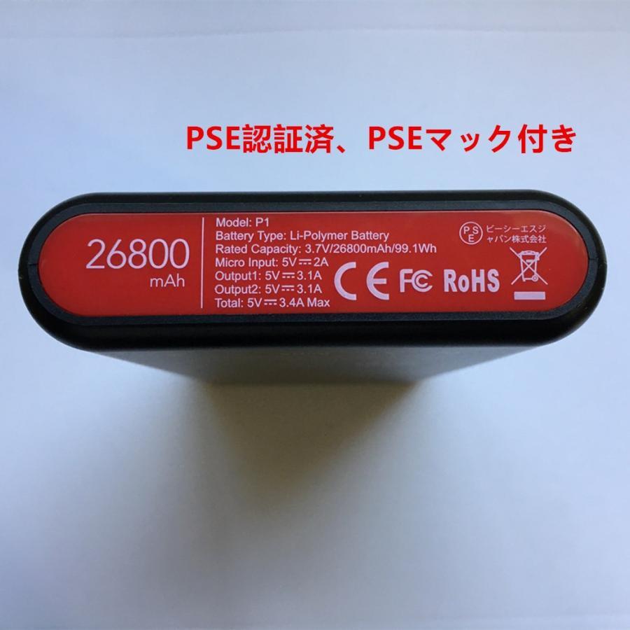 モバイルバッテリー 大容量 急速充電 充電器 26800mAh 急速 充電 iPhone iPad Android 各種対応 バッテリー hotsale 12