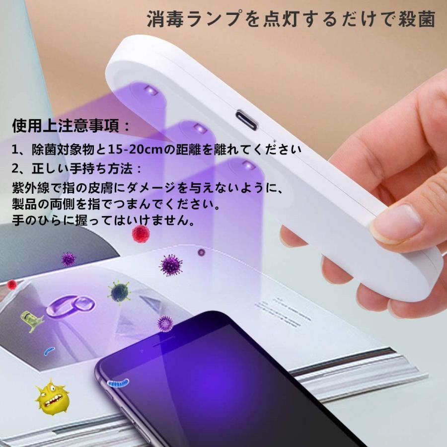 紫外線ランプ 消毒ランプ スマホ マスク 除菌器 紫外線消毒器 紫外線ライト 殺菌 UV-C除菌ライト ポータブル 10秒即効 小型 軽量 充電式|hotsale|03