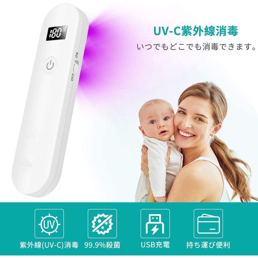 紫外線ランプ 消毒ランプ スマホ マスク 除菌器 紫外線消毒器 紫外線ライト 殺菌 UV-C除菌ライト ポータブル 10秒即効 小型 軽量 充電式|hotsale|07