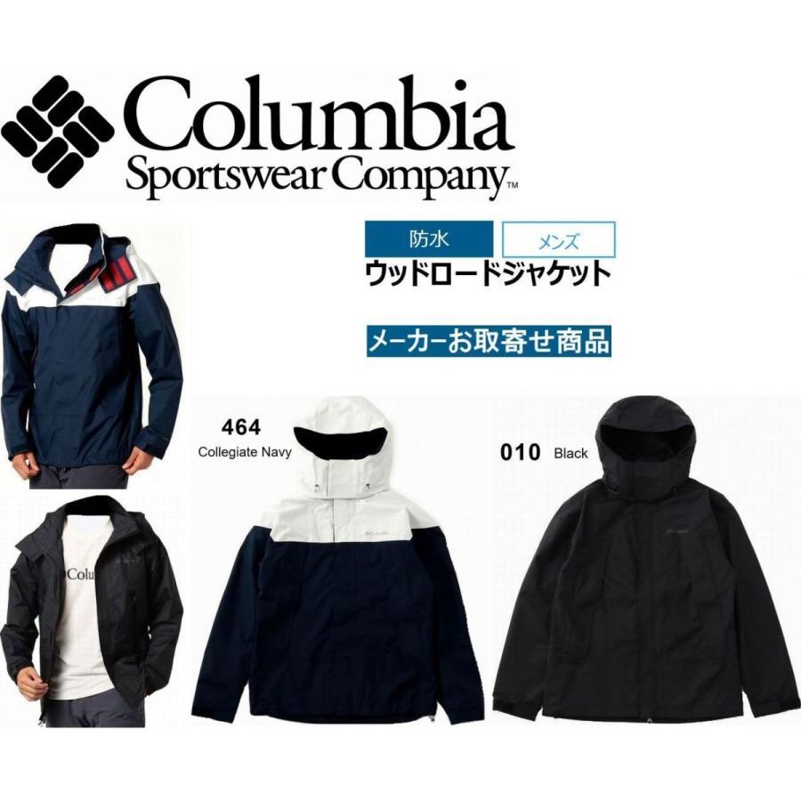 Columbia コロンビア 2019FW 新作 アウトドア メンズ ジャケット レインジャケット インターチェンジ対応 ウッドロードジャケット PM5687