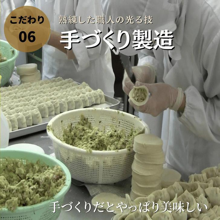 宝永 チーズ 餃子