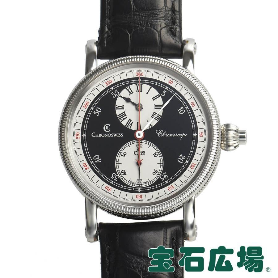 品質が クロノスイス SWISS CHRONO CH1523 SWISS レギュレーター クロノスコープ メンズ CH1523 メンズ 腕時計, 鈴鹿市:968cdd56 --- airmodconsu.dominiotemporario.com
