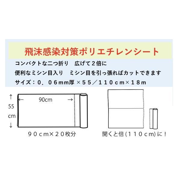 飛沫防止用ポリシート【8本セット】|housou|02
