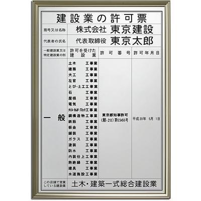 建設業の許可票 特大サイズ (銀色・黒文字)