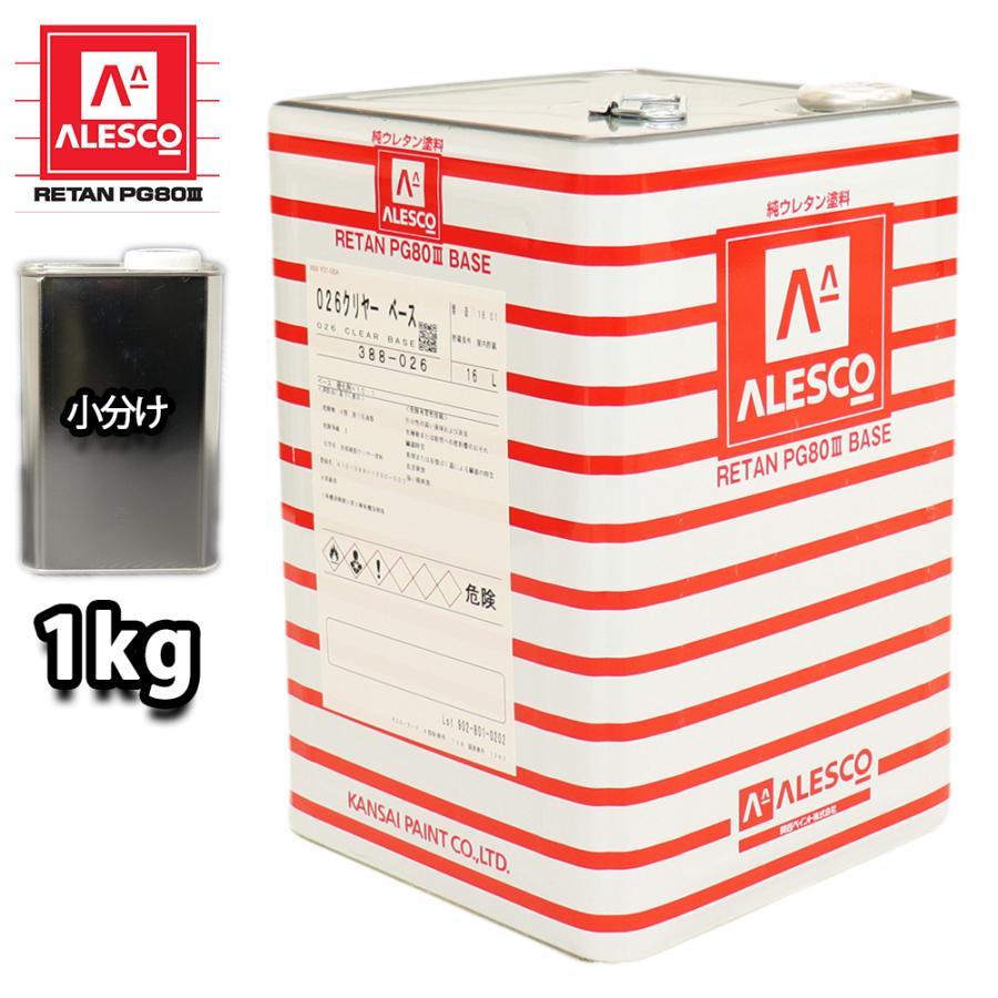 関西ペイントPG80 当店一番人気 #026 現品 クリヤー 1kg ウレタン塗料 塗料 カンペ ウレタン 2液 クリアー