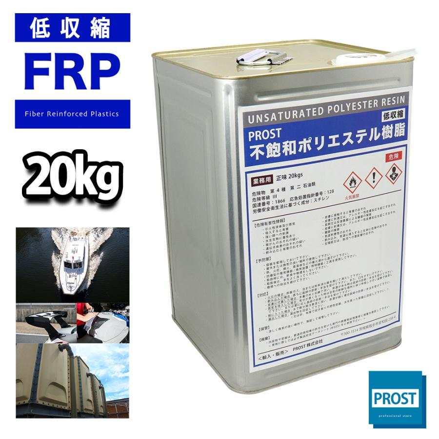 送料無料 PROST 低収縮タイプ FRP ポリエステル 返品送料無料 樹脂 FRP補修 一般積層用 記念日 船 20kg インパラフィン