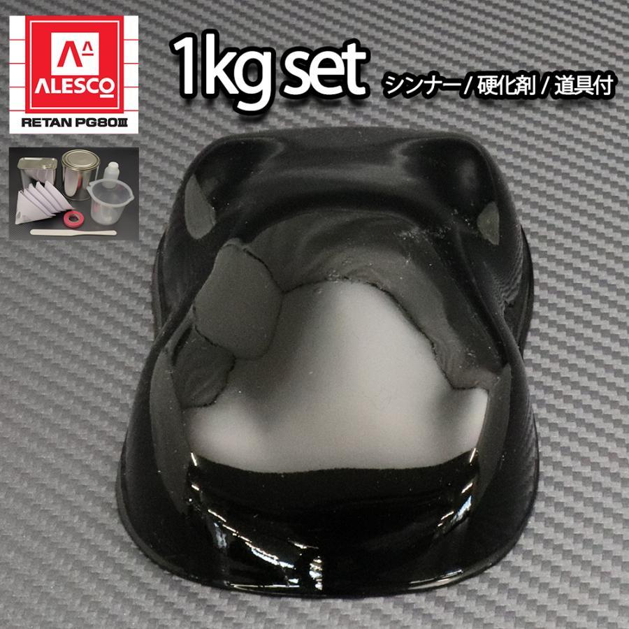 関西ペイントPG80 アウトレットセール 特集 #400 ブラック 黒 1kgセット シンナー 限定価格セール 硬化剤 ウレタン 2液 カンペ 塗料 道具付 自動車用ウレタン塗料