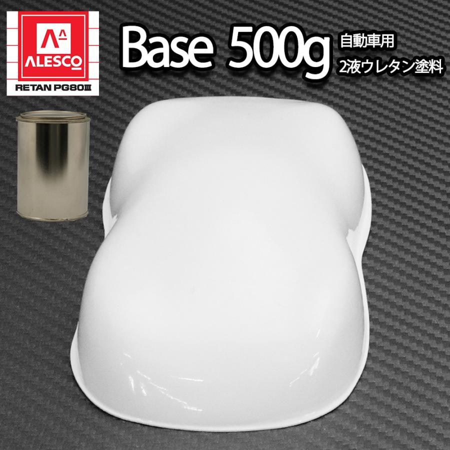 関西ペイントPG80 #531 売れ筋ランキング ホワイト 白 500g ウレタン 塗料 実物 2液 カンペ 自動車用ウレタン塗料