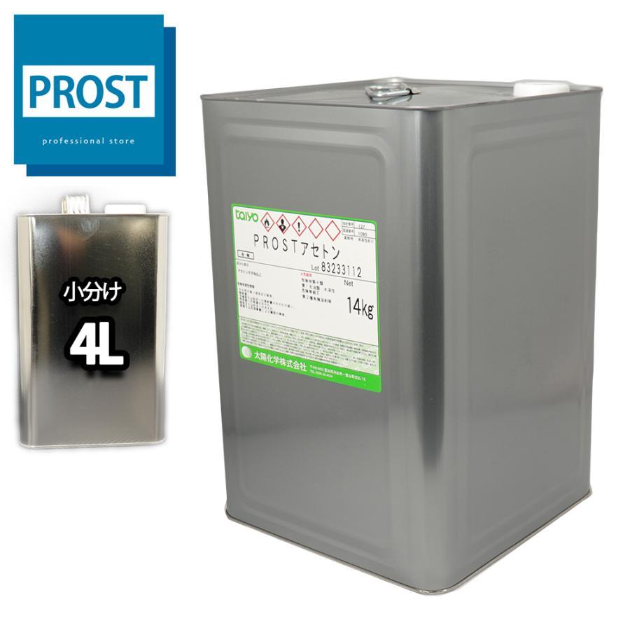 純 アセトン4L リムーバー FRP 溶剤 セール品 送料込 樹脂 洗浄 補修