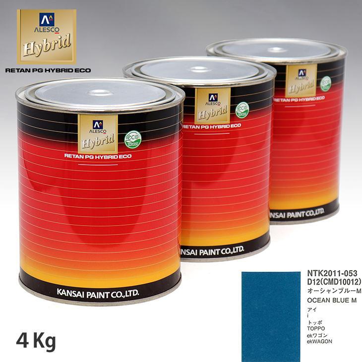 関西ペイント ハイブリッド 調色 ミツビシ D12/CMD10012 オーシャンブルーM 4kg(希釈済)
