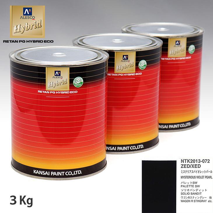 関西ペイント ハイブリッド 調色 スズキ ZED/XED ミステリアスバイオレットパール 3kg(希釈済)