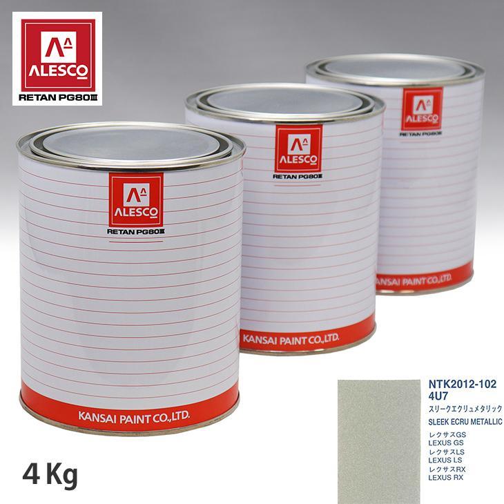 関西ペイント PG80 調色 レクサス 4U7 スリークエクリュメタリック 4kg(原液)