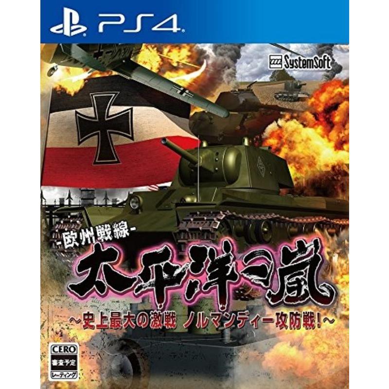 【新品】太平洋の嵐〜史上最大の激戦 ノルマンディー攻防戦!〜 【PlayStation 4用ゲームソフト】