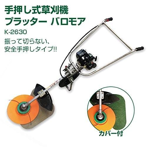 【数量限定特価】小林産業 手押し式草刈機 プラッター バロモア(エンジン式 刈払機) K-2630
