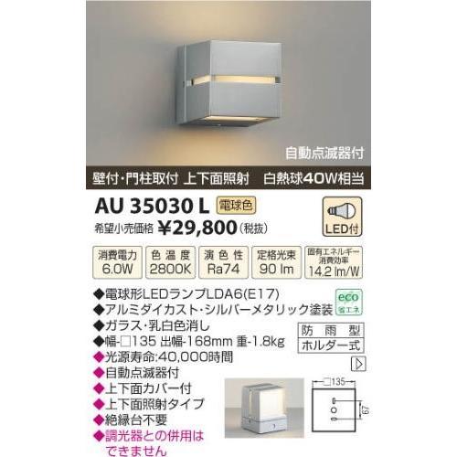 コイズミ照明(KOIZUMI) LED防雨型ブラケット【電気工事必要】 LED(電球色) 白熱球40W相当 白熱球40W相当 AU35030L