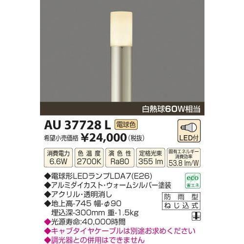 コイズミ照明(KOIZUMI) LEDガーデンライト【電気工事必要】 LED(電球色) 白熱球60W相当 AU37728L