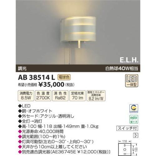 コイズミ照明(KOIZUMI) コイズミ照明(KOIZUMI) LEDブラケット【電気工事必要】 LED(電球色) 白熱球40W相当 AB38514L