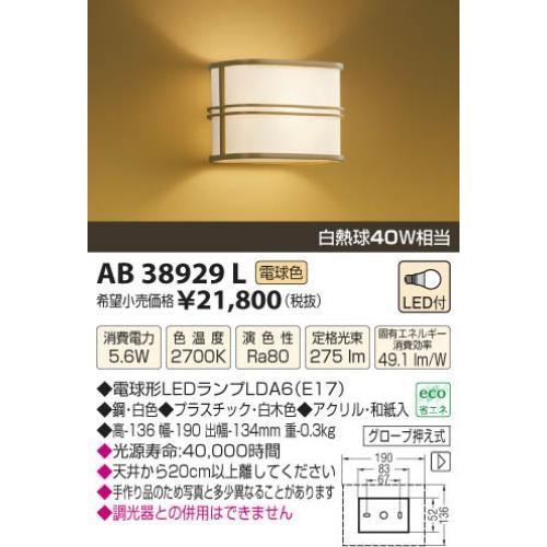 コイズミ照明(KOIZUMI) LED和風ブラケット【電気工事必要】 LED(電球色) 白熱球40W相当 AB38929L AB38929L