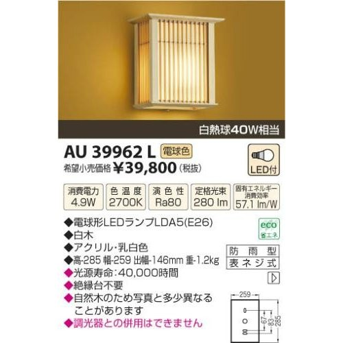 コイズミ照明(KOIZUMI) LED防雨型ブラケット【電気工事必要】 LED(電球色) 白熱球40W相当 AU39962L