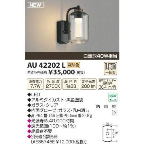 コイズミ照明(KOIZUMI) LED防雨ブラケット【電気工事必要】 LED(電球色) LED(電球色) 白熱球40W相当 AU42202L