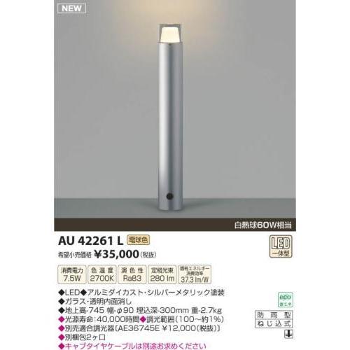 コイズミ照明(KOIZUMI) LEDガーデンライト【電気工事必要】 LED(電球色) 白熱球60W相当 AU42261L