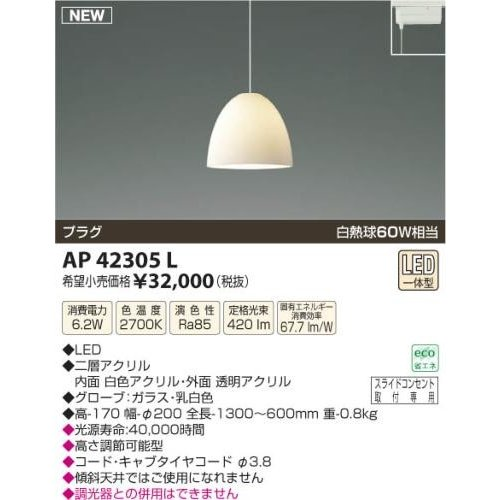 コイズミ照明(KOIZUMI) LEDペンダント【電気工事必要】 LED(電球色) 白熱球60W相当 AP42305L