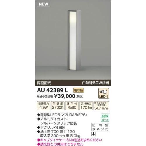 コイズミ照明(KOIZUMI) LEDガーデンライト【電気工事必要】 LED(電球色) 白熱球60W相当 AU42389L