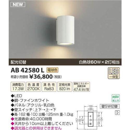 コイズミ照明(KOIZUMI) LEDブラケット【電気工事必要】 LED(電球色) 白熱球60W×2灯相当 AB42580L