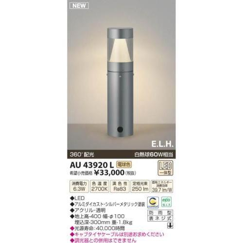 コイズミ照明(KOIZUMI) LEDガーデンライト【電気工事必要】 LED(電球色) 白熱球60W相当 AU43920L