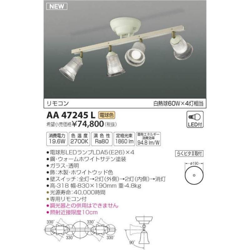 コイズミ照明(KOIZUMI) 可動シャンデリア LED(電球色) 白熱球60W×4灯相当 白熱球60W×4灯相当 AA47245L【電気工事不要】