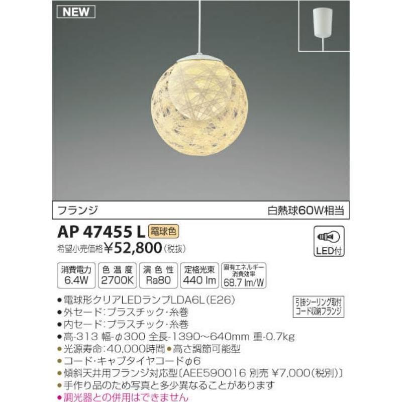 コイズミ照明(KOIZUMI) コイズミ照明(KOIZUMI) ペンダント LED(電球色) 白熱球60W相当 AP47455L【電気工事不要】