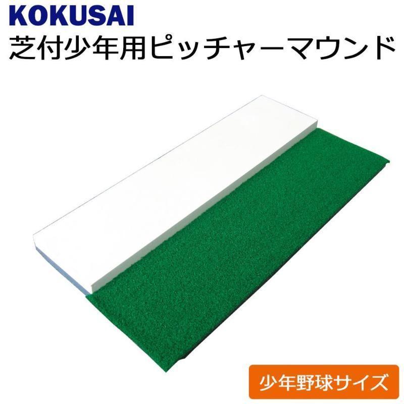 コクサイ KOKUSAI 少年用芝付ピッチャーマウンド 少年野球サイズ 1台 RB1500 MAX