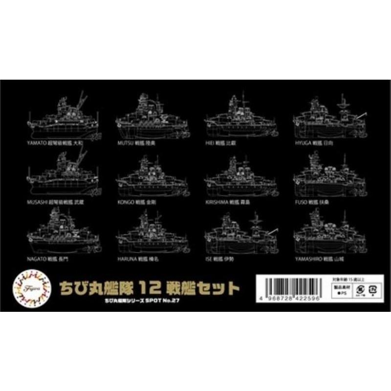 フジミ模型(FUJIMI) ちび丸-SP27 ちび丸艦隊シリーズ 12戦艦セット