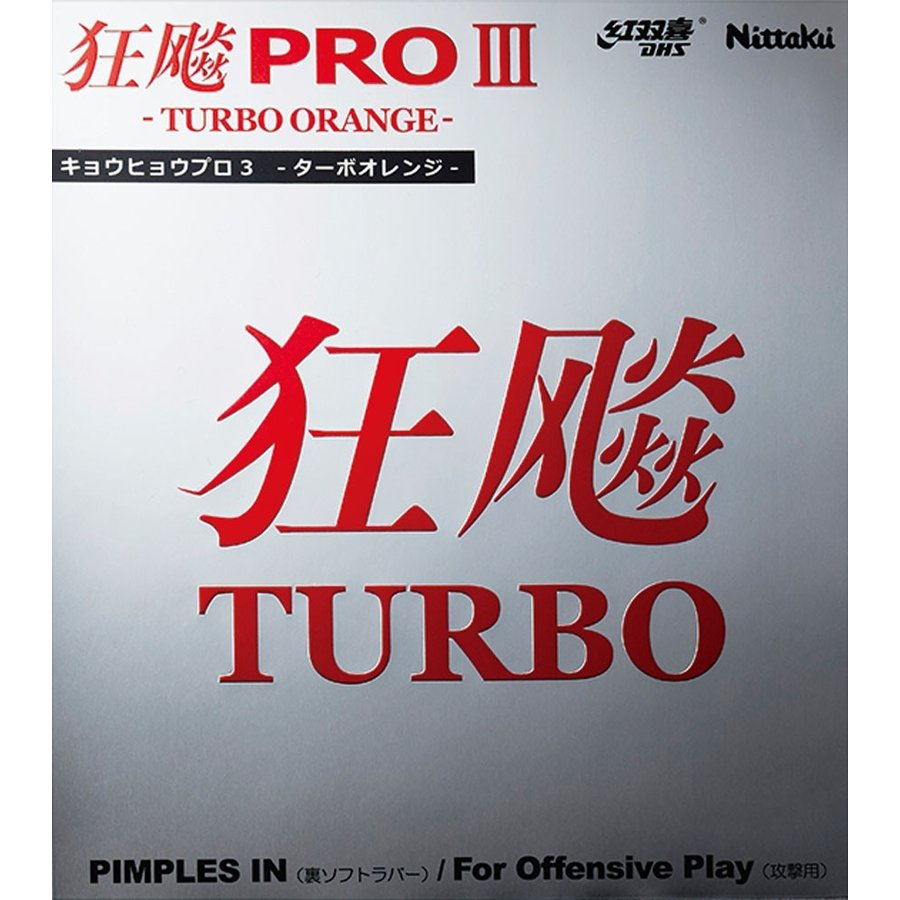ニッタク(Nittaku) 裏ソフトラバー HURRICANE PRO TURBO オレンジ(キョウヒョウプロ3 ターボオレンジ) NR8721 レッド A