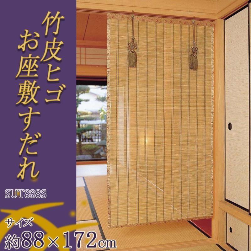 竹皮ヒゴお座敷すだれ 約幅88×長さ172cm SUT888S