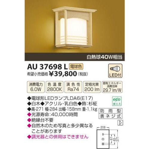 コイズミ照明(KOIZUMI) LED防雨型ブラケット【電気工事必要】 LED(電球色) 白熱球40W相当 AU37698L