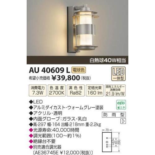 コイズミ照明(KOIZUMI) LED防雨型ブラケット【電気工事必要】 LED(電球色) 白熱球40W相当 AU40609L