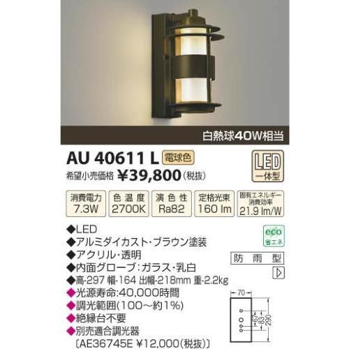 コイズミ照明(KOIZUMI) LED防雨型ブラケット【電気工事必要】 LED(電球色) 白熱球40W相当 AU40611L