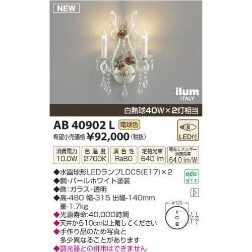 コイズミ照明(KOIZUMI) イルムブラケット【電気工事必要】 LED(電球色) 白熱球40W×2灯相当 AB40902L