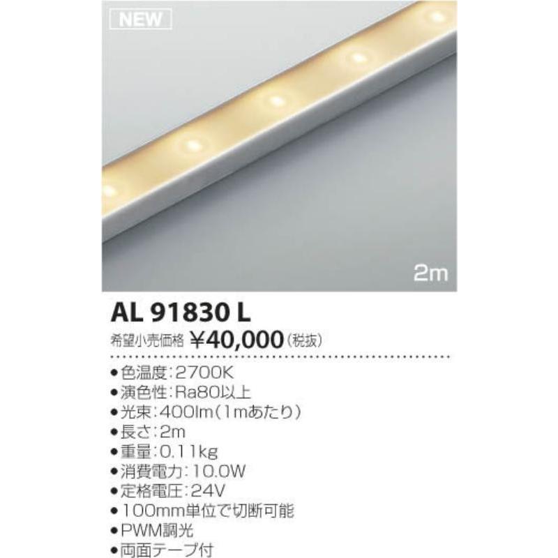 コイズミ照明(KOIZUMI) テープライト LED(電球色) AL91830L【電気工事必要】 コムロード - 通販 - PayPayモール