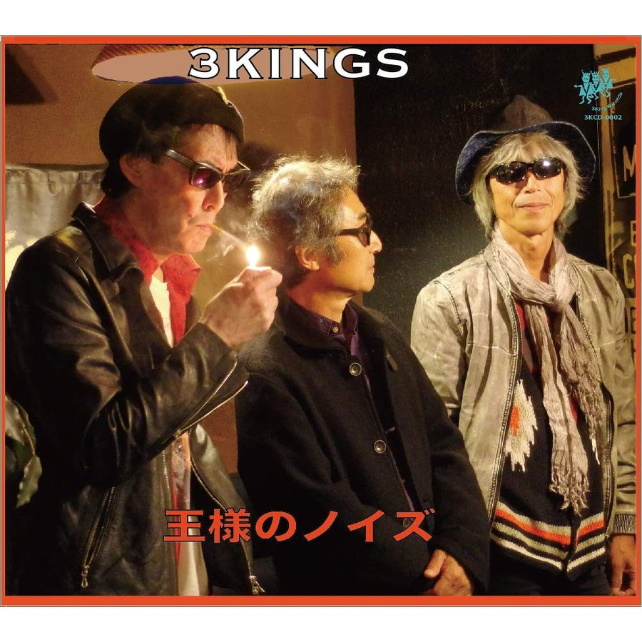 3KINGS(鮎川誠・友部正人・三宅伸治) / 王様のノイズ hoyhoy-records