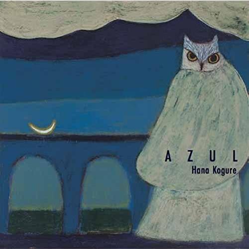 小暮はな / AZUL(アズール) :CD:女性SSW hoyhoy-records