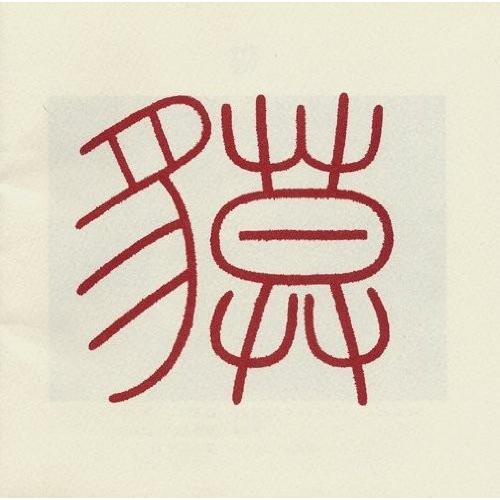 【希少盤】V.A. / 貘 / 詩人・山之口貘をうたう〜監修・高田渡|hoyhoy-records