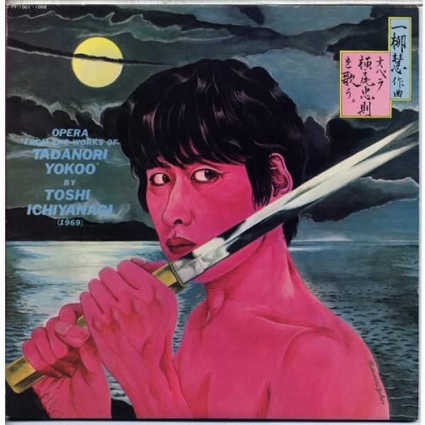 VA / 一柳慧作曲「オペラ横尾忠則を歌う」 CD4枚組|hoyhoy-records