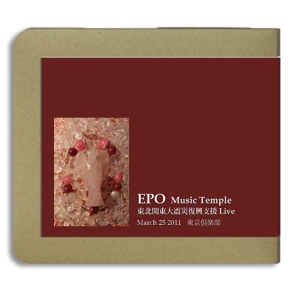エポ EPO /Music Temple 東北関東大震災復興支援Live / 2011.03.25 :ホイホイレコードだけ販売:女性ポップス|hoyhoy-records